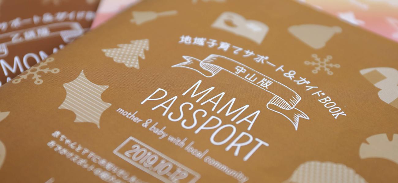 ママパスポートスライド3